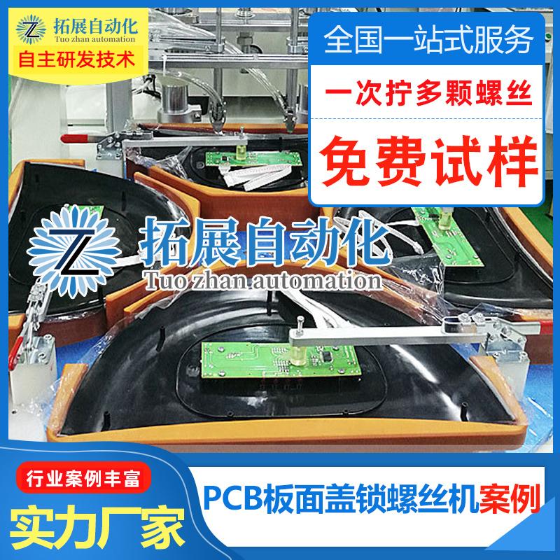 PCB板面盖自动螺丝组装机生产设备非标定制案例