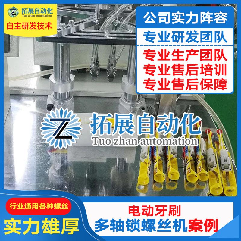 电动牙刷多轴自动锁螺丝机方案:电动牙刷自动化生产线生产厂家案例视频