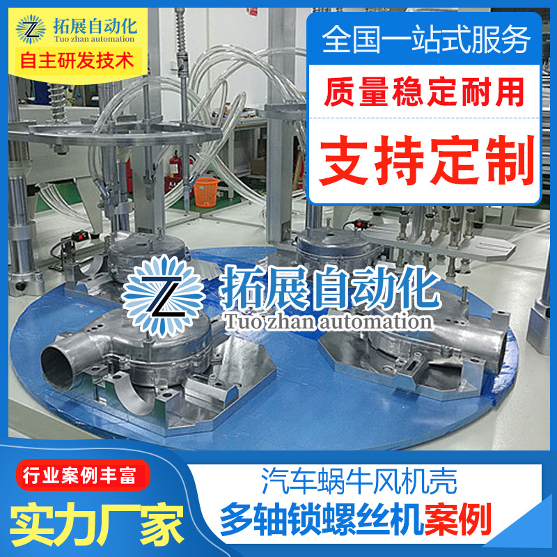 汽车配件自动锁螺丝机方案:蜗牛风机壳转盘式多轴自动锁螺丝机流水线机器人