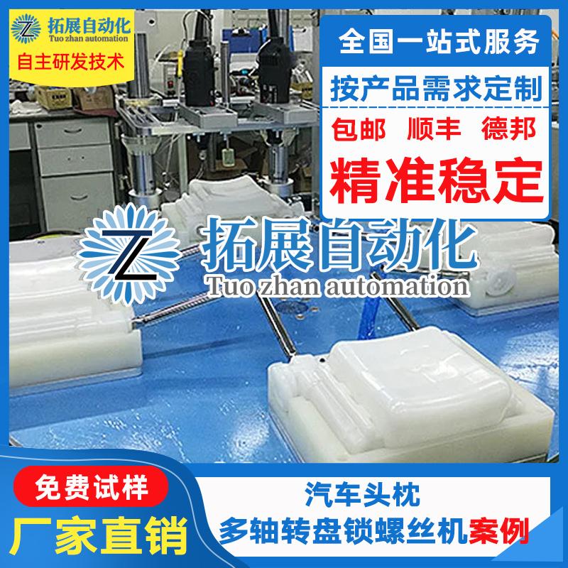 汽车零部件座椅头枕自动拧螺丝机方案:钻孔转盘式多轴自动锁螺丝机流水线生产案例视频
