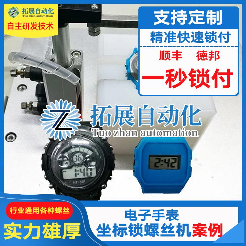 电子行业自动锁螺丝机多套夹具多产品方案:坐标式自动拧螺丝机电子手表案例视频