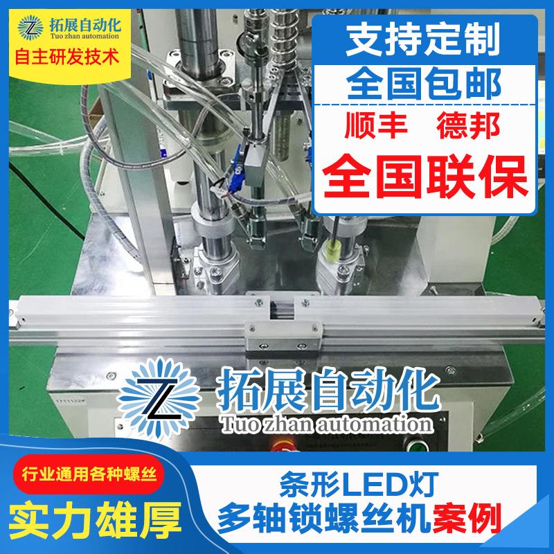 广东中山小榄客户条形LED灯底座自动拧螺丝机器视频多轴自动锁螺丝机生产厂家